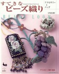 Free Japanese Bead Loom eBook